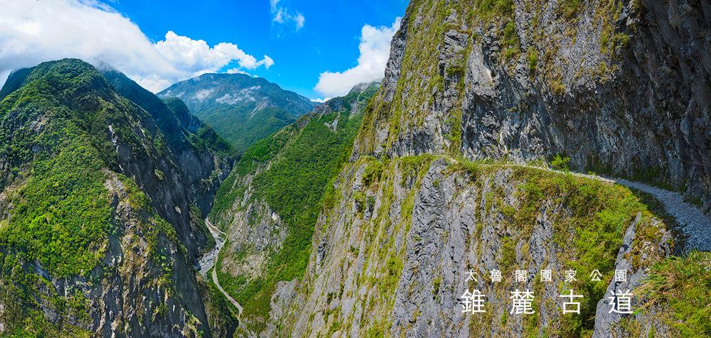 太魯閣錐麓古道 Zhiulu (Jhuilu) Old Road (Historic Trail) by Wilhelm Chang